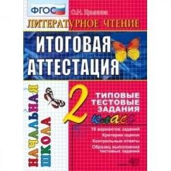 Литературное чтение. Итоговая аттестация. 2 класс. Типовые тестовые задания. ФГОС