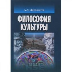 Философия культуры: Учебник