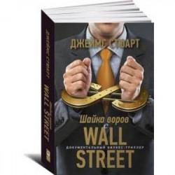 Шайка воров с Уолл-стрит. Документальный бизнес-триллер