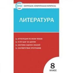 КИМ Литература 8 класс