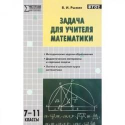 МУМ Задача для учителя математики 7-11классы