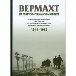 Вермахт на советско-германском фронте. Следственные и судебные материалы из архивных уголовных дел немецких