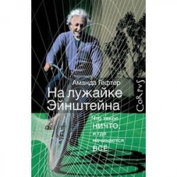 На лужайке Эйнштейна