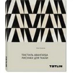 Текстиль авангарда. Рисунки для ткани