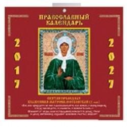 Православный календ.2017-2027. Святая Праведная Блаженная Матрона Московская