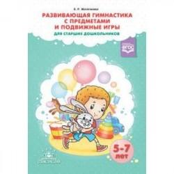 Развивающая гимнастика с предметами и подвижные игры для старших дошкольников. ФГОС