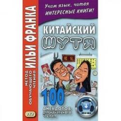 Китайский шутя. 100 анекдотов для начального чтения. Третье издание