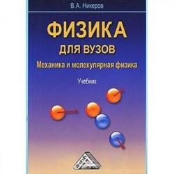 Физика для вузов: механика и молекулярная физика: Учебник