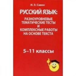Русский язык. Разноуровневые тематические тесты и комплексные работы на основе текста. 5-11 классы