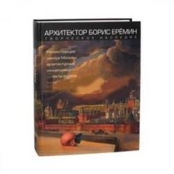 Архитектор Борис Еремин. Творческое наследие