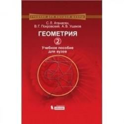 Геометрия 2: учебное пособие для вузов.