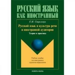 Русский язык и культура речи в иностранной аудитории: теория и практика. Учебное пособие для иностранных