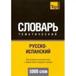 Русско-испанский тематический словарь. 5000