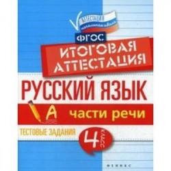 Русский язык: итоговая аттестация 4 класс. Части речи