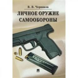 Личное оружие самообороны