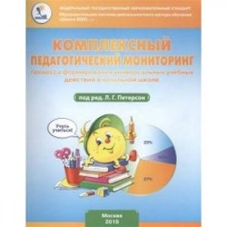 Комплексный педагогический мониторинг процесса формирования УУД в начальной школе