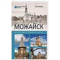 Можайск. История и достопримечательности