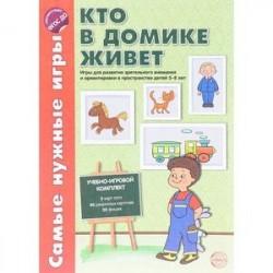 Самые нужные игры. Кто в домике живет. Игры для развития зрительного внимания и ориентировки в пространстве детей 5-8