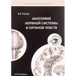 Анатомия нервной системы и органов чувств: Учебное пособие