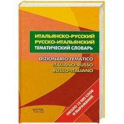 Итальянско-русский. Русско-итальянский тематический словарь
