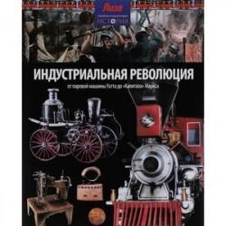 Индустриальная революция: от паровой машины Уатта до 'Капитала' Маркса