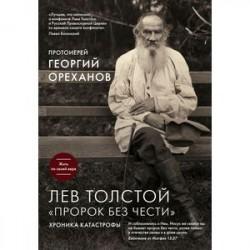 Лев Толстой. 'Пророк без чести'