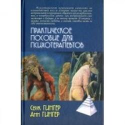 Практическое пособие для психотерапевтов