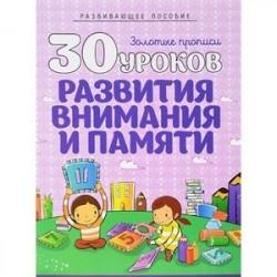 30 уроков развития внимания и памяти