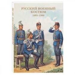 Русский военный костюм. 1885–1900