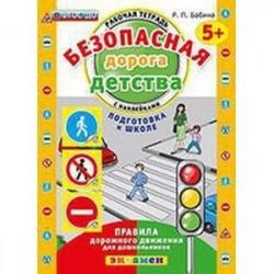 Безопасная дорога детства. 5+. Подготовка к школе