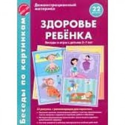 Здоровье ребенка. Беседы и игры с детьми 3-7 лет. Демонстрационный материал. ФГОС ДО
