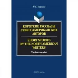 Короткие рассказы североамериканских авторов / Short Stories by the North American Writers. Учебное пособие