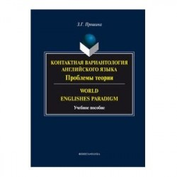 Контактная вариантология английского языка. Проблемы теории. World Englishes Paradifm. Учебное пособие