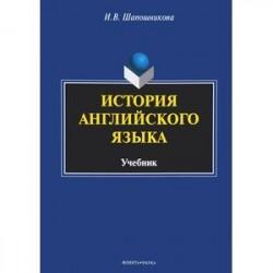 История английского языка. Учебник