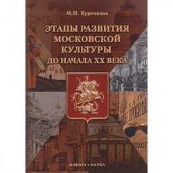 Этапы развития московской культуры до начала XX века