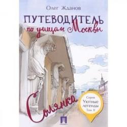 Путеводитель по улицам Москвы.Том 2