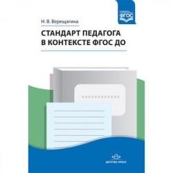 Стандарт педагога в контексте ФГОС ДО