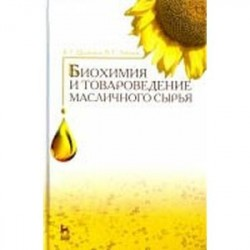 Биохимия и товароведение масличного сырья