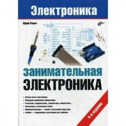 Занимательная электроника. Учебное пособие