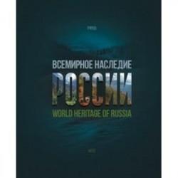 Всемирное наследие России. Книга 2. Природа