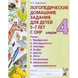 Логопедические домашние задания для детей 5-7 лет с ОНР. Альбом 4. В 4-х частях. Часть 4