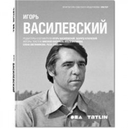 Игорь Василевский