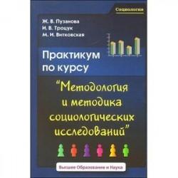 Практикум по курсу 'Методология и методика социологических исследований'