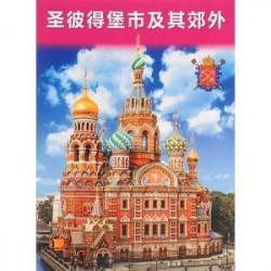 Санкт-Петербург и пригороды.На китайском языке