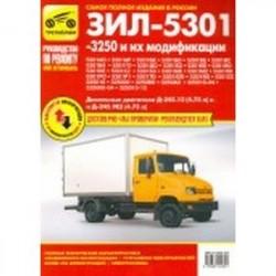 ЗИЛ-5301, -3250 и их модификации. Руководство по эксплуатации, техническому обслуживанию и ремонту