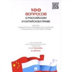 100 вопросов о российском и китайском праве.Краткое сравнительно-правовое исследование