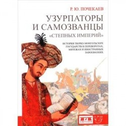 Узурпаторы и самозванцы 'степных империй'. История тюрко-монгольских государств в переворотах