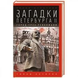 Загадки Петербурга II.Город трех революций