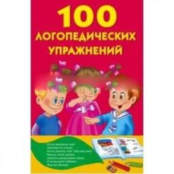 100 логопедических упражнений