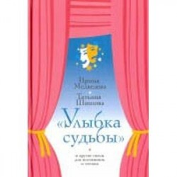 'Улыбка судьбы' и другие пьесы для постановок и чтения